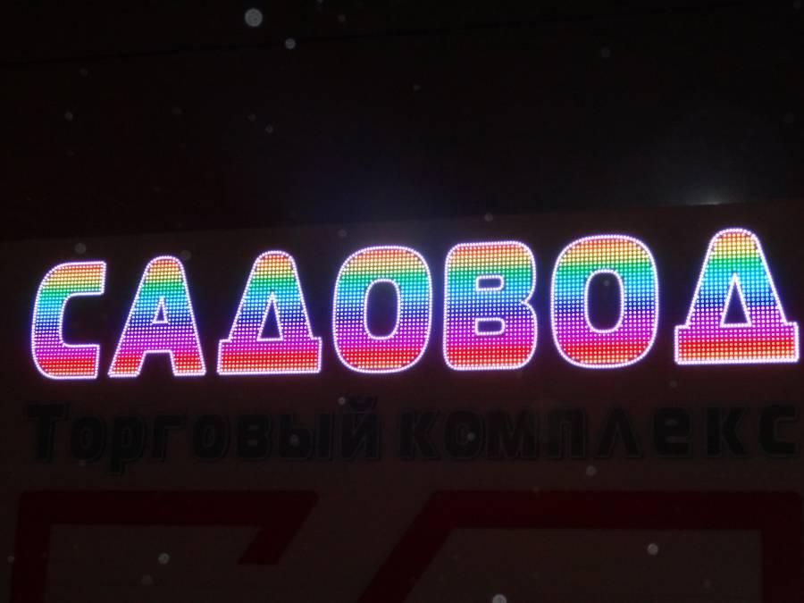 уличные буквы с rgb подсветкой