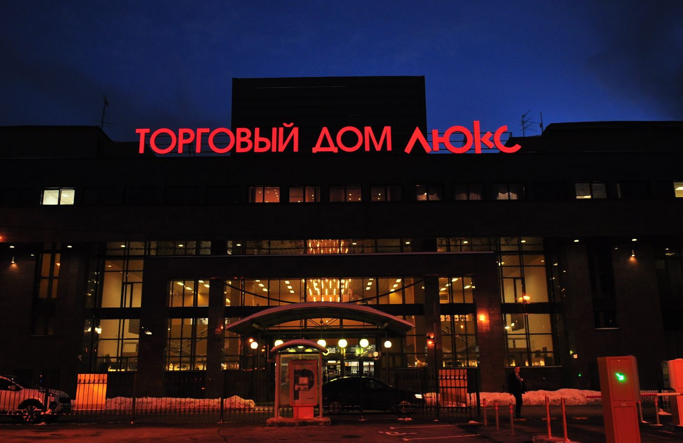Объемные буквы с лицевой подсветкой на крыше здания