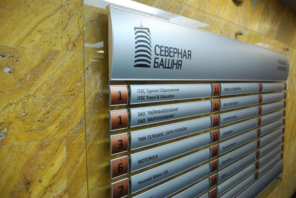 настенная информационная панель для бизнес центра