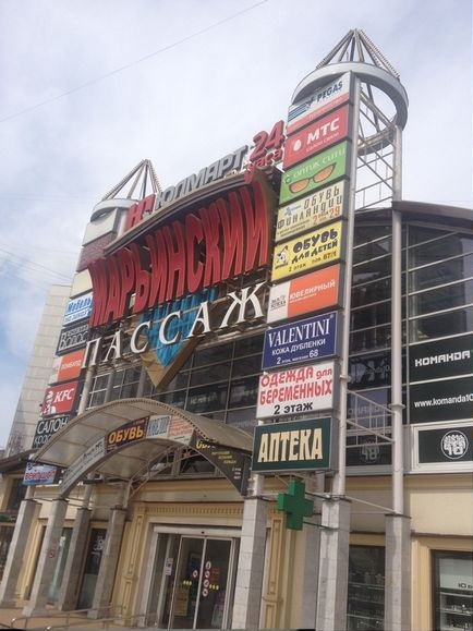 реклама на фасаде Торгового Центра