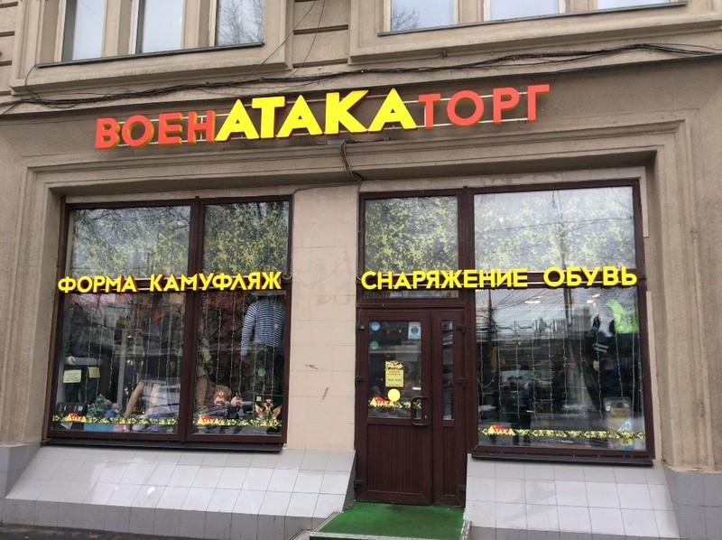 объемные буквы в витрину магазина