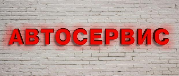 купить вывеску автосервис в Москве