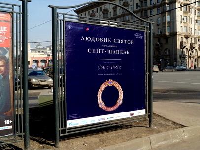 афишный уличный стенд с плакатом изготовление