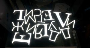 Объемные буквы из пластика с лицевой подсветкой
