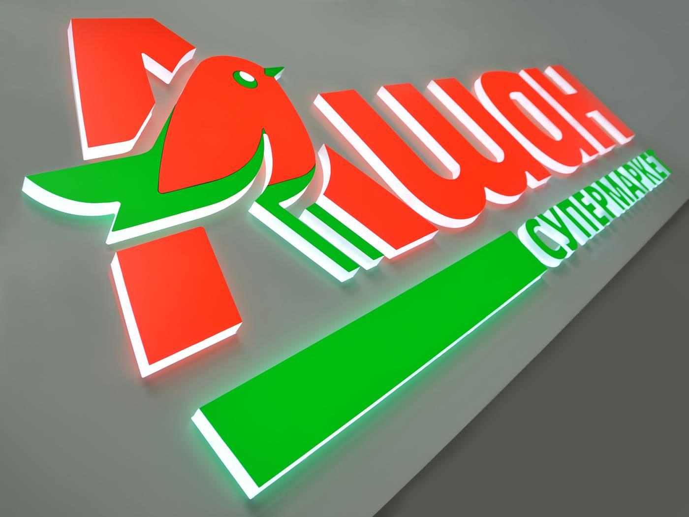 Объемные буквы световые