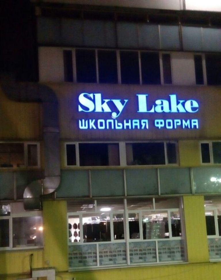 изготовление крупных фасадных вывесок из объемных световых букв