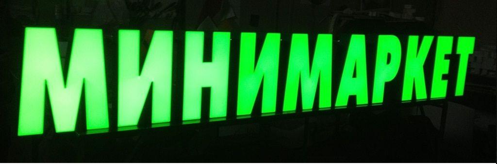 Объемные буквы с лицевой подсветкой заказать